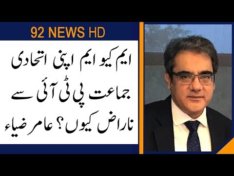 Analyst Aamir Zia comments on MQM and PTI differences
