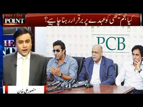Is Najam Sethi Responsible for Match Fixing - To The Point 11 February 2017 - Express News
