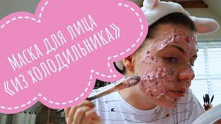 Натуральная маска для лица от LookFanstastic Будет весело