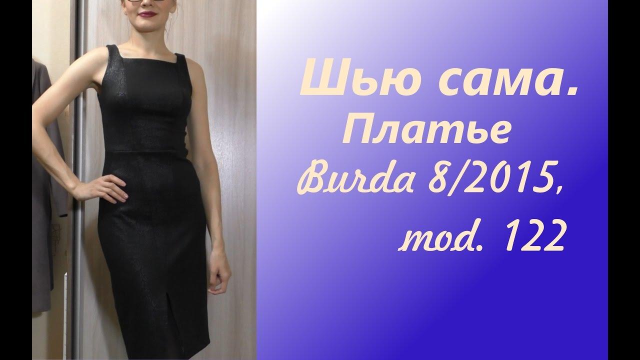 Шью сама платье просто так