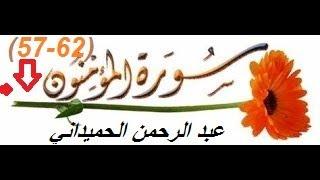 القرآن الكريم /سورة المؤمنون (57-62) بصوت جميل لايوصف ~عبد الرحمن الحميداني~
