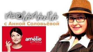 """Бродвейский мюзикл """"Амели"""""""