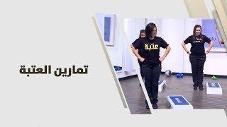 ريما عامر- تمارين العتبة
