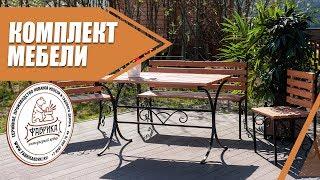 видео Купить кованую мебель в Челябинске: 37 предложений, фото, кованая садовая мебель, магазины