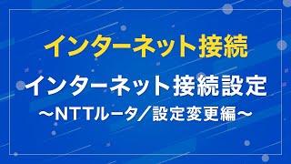 インターネット接続設定 ~NTTルータ/設定変更編~ screenshot 4