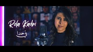 Adam - Fe Hada ( Cover by Rola Kadri ) | ادم - في حدا