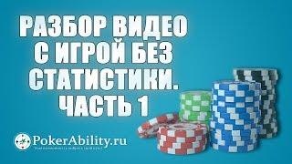 Покер обучение | Разбор видео с игрой без статистики. Часть 1