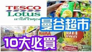 曼谷特易購蓮花Tesco Lotus是泰國最大連鎖超市, 美而廉十大必 ...