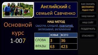 Английский /1-007/ Английский язык / Английский с семьей Савченко / английский язык для всех