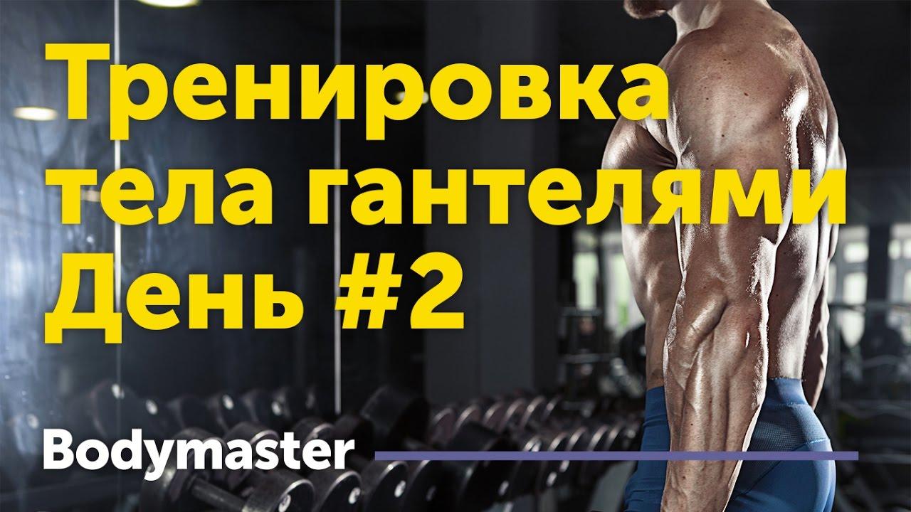 программа тренировок на месяц для похудения