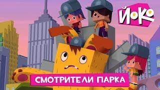 Новые мультфильмы - ЙОКО - Смотрители парка - Мультики про приключения(, 2018-03-16T10:00:12.000Z)