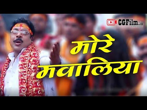 Mawaliya Jas Geet (मोर मावलिया) Lyrics - Dukalu Yadav - Chhattisgarhi Seva Geet
