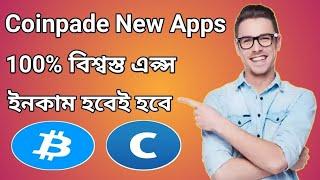 Coinpade New Earning Apps, একদম বিশ্বস্ত একটি এপ্স, পেমেন্ট এর গেরান্টি আমি দিচ্ছি || Rk Bangla Tips