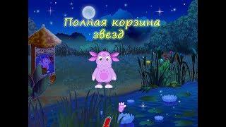 Лунтик Английский для малышей - Полная корзина звезд.