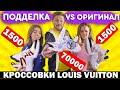 Кросовки Луи Витон за 1500 VS Louis Vuitton за 70 000 рублей! Эксклюзивный телефон, Экстрим вождения