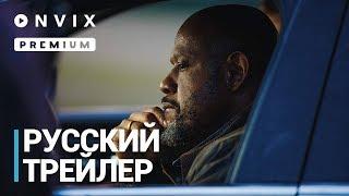 Как это заканчивается | Русский трейлер | Фильм [2018]