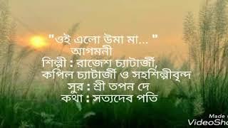 Video Amar Dui jan Priya chatra vhoju o kopil Sur Tapan Dey shilpi Rajesh o kopil Agamoni download MP3, 3GP, MP4, WEBM, AVI, FLV Juli 2018