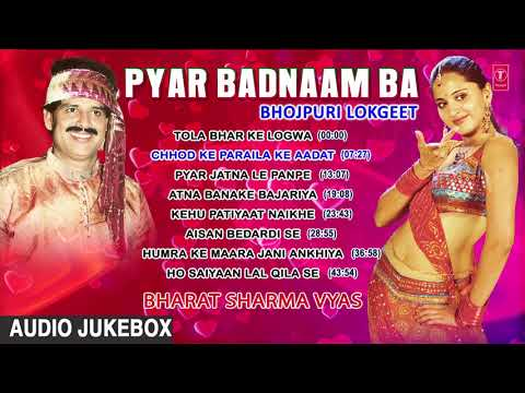 PYAR BADNAAM BA | OLD BHOJPURI LOKGEET AUDIO SONGS JUKEBOX | SINGER - BHARAT SHARMA VYAS