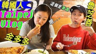 〔韓國人台灣Vlog〕帶兩位韓國肉食主義者去吃素食餐廳 feat.魯芝善ㅣ通化夜市