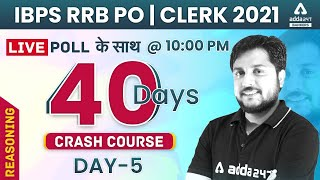 IBPS RRB PO/Clerk 2021   Reasoning #5   40 Days Crash Course To Crack IBPS RRB Exam