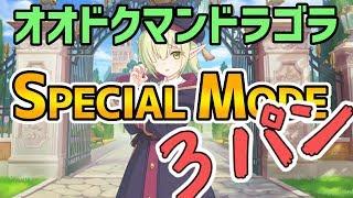 【プリコネR】マンドラゴラSPECIALモード3凸編成紹介!!