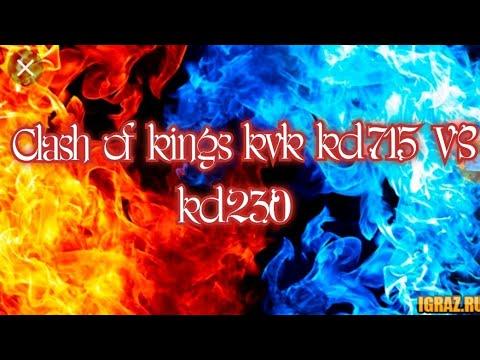 Clash Of Kings Kvk Kd715 VS Kd230