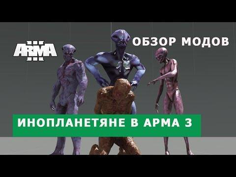 АРМА 3 ОБЗОР МОДОВ (инопланетяне, необычная техника, оружие)