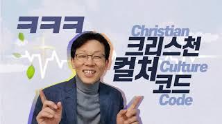 ㅋㅋㅋ 크리스천 컬처 코드~ 문화를 바라보는~ 오프닝~^^