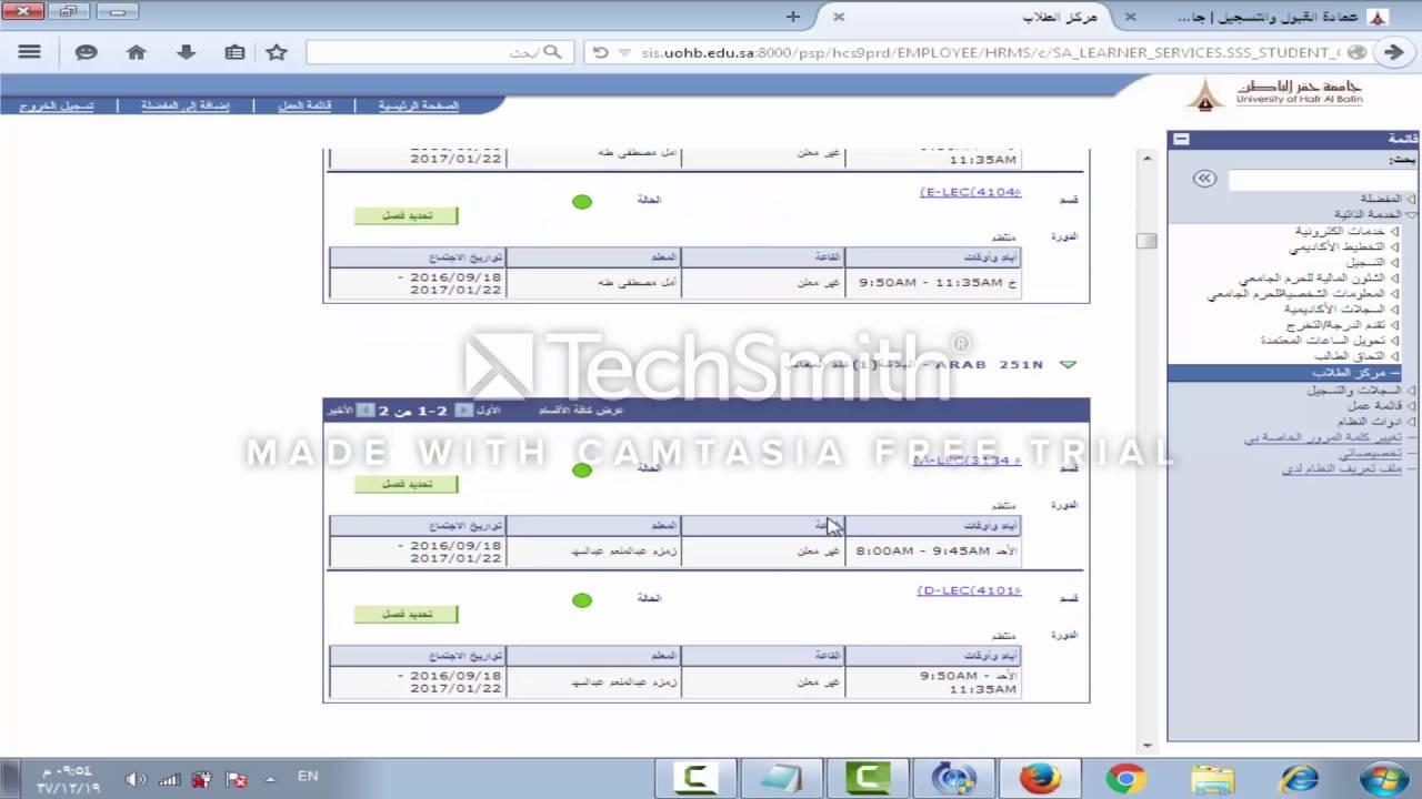 خطوات تسجيل مقررات جامعة حفر الباطن Youtube