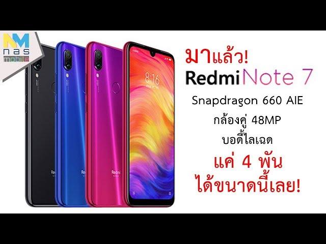 โคตรถูก Redmi Note 7 ราคาแค่ 4 พันบาท ได้ Snapdragon 660 AIE กล้องคู่  48MP, แบต 4000 mAh!