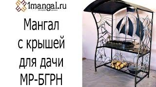 Удобный мангал с крышей с художественной ковкой МР БГРН [Интернет-магазин 1mangal.ru](, 2015-06-29T20:39:06.000Z)