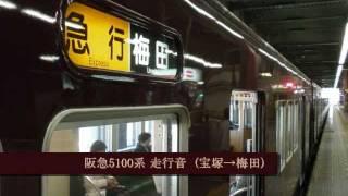 【走行音】阪急5100系〈急行〉宝塚→梅田 (2012.2.16)