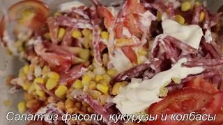 Салат с фасолью,  копченой колбасой, кукурузой и помидорами | Рецепты быстрых салатов