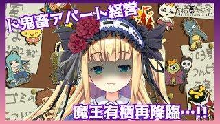 [LIVE] #有栖のお茶会 ♡魔王有栖のお茶会#2♡