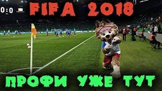 Профи мазилы - FIFA 2018 Чемпионат Марса