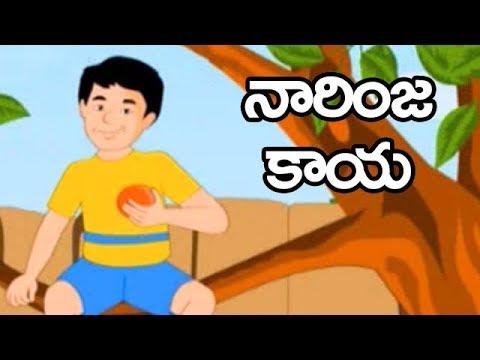 Telugu Rhymes For Kids | Narinja Kaya Song | Children Songs | Children Nursery Rhymes