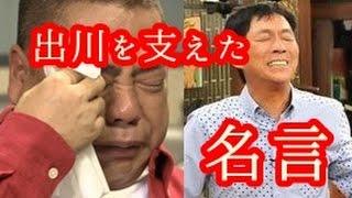 出川哲朗が号泣したという明石家さんまの一言が素敵すぎる!あの言葉が無かったら… 小倉弘子 検索動画 13