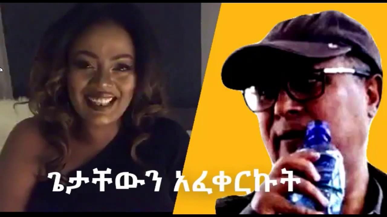 Gigi Kiya About Getachew Assefa