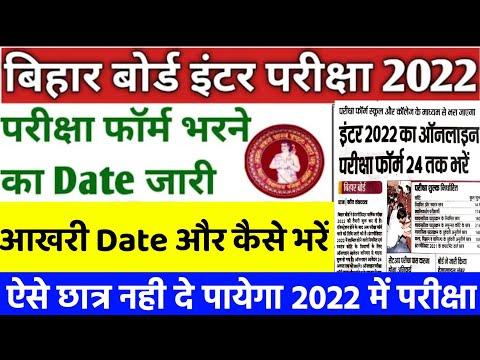 Bihar Board 2022 Exam Form कैसे भरें।2022 Exam फॉर्म Download कैसे करें,Exam फॉर्म आखरी Date कब है