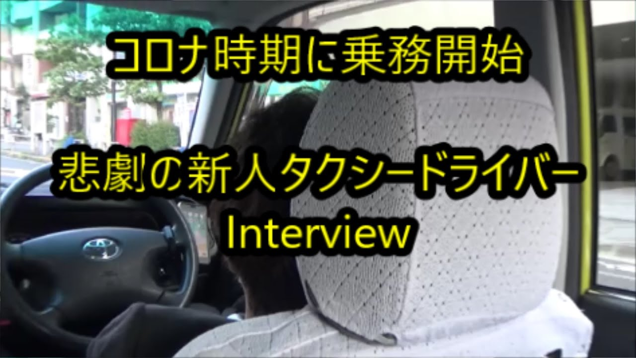 新人タクシードライバーにインタビュー
