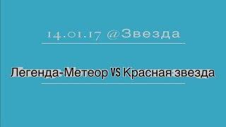 14.01.18 Легенда-Метеор VS  Красная звезда @Звезда
