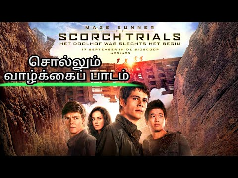 Maze Runner The Scorch Trials - (brief Story) Movie's Life Lesson /வாழ்க்கைப்பாடம்