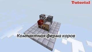 Minecraft Механизмы 12 - Самая компактная ферма коров