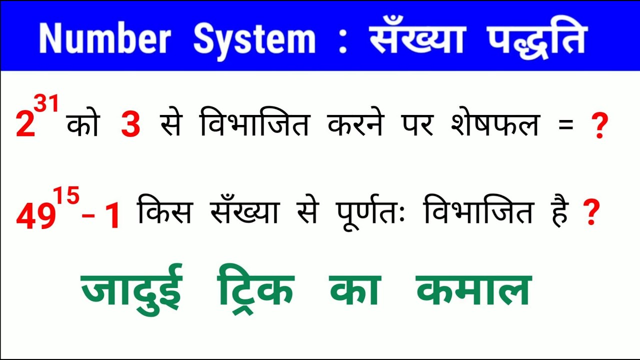 Number System : सँख्या पद्धति // शेषफल पर आधारित प्रश्न // RAILWAY, NTPC, UPSSSC, UPSC, GROUP - D