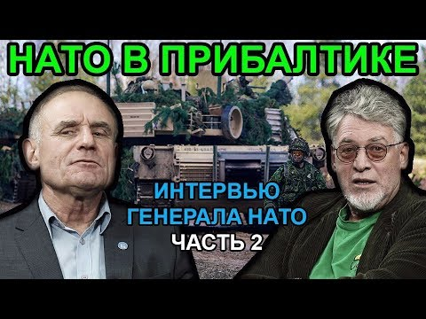 Что в НАТО