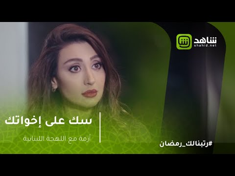 82cc5c132 سك على اخواتك | على ربيع فى أزمة مع اللهجة اللبنانية - YouTube