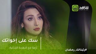 سك على اخواتك | على ربيع فى أزمة مع اللهجة اللبنانية