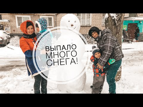 НАКОНЕЦ-ТО ВЫПАЛО МНОГО СНЕГА! ЛЕПИМ СНЕГОВИКА! / РОССИЯ ЗИМА 2020