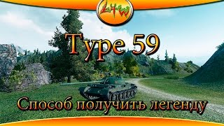 Type 59-Способ получить легенду ~World of Tanks~