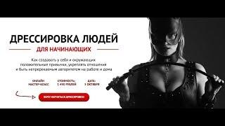 Дрессировка людей, программа Николая Носова, отрывок